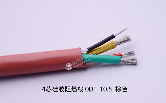 4芯硅胶阻燃线缆产品规格